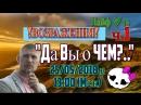 ЛАЙФ 14-1 Возражения!😱