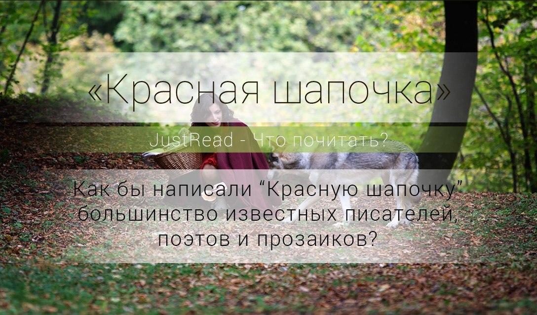 «Красная шапочка» в исполнении известных писателей и поэтов!
