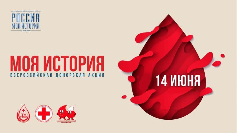 Всемирный день донора крови в г. Саратов. 14 июня 2019