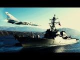 Как СУ-24 эсминец Дональд Кук ИСПУГАЛ !