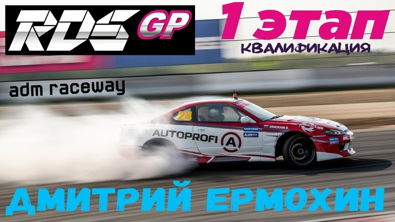 Дмитрий Ермохин RDS GP 2018 Квалификация ADM Raceway