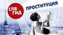 СПБ Гид №76. Проституция на Невском проспекте в картине Ярошенко и воспоминаниях современников