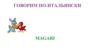 Говорим по-итальянски: magari