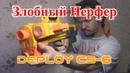 ОБЗОР НЕРФ Деплой Deploy CS 6