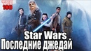 Звёздные Войны Последние джедаи / Star Wars The Last Jedi 2017.НОВИНКИ ФИЛЬМОВ/ NEWS MOVIES