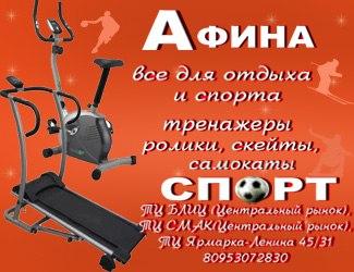 тренажеры для похудения живота и боков для дома цена