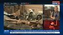 Новости на Россия 24 • Огнем уничтожено более 100 домов: одна из версий - поджоо