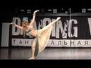 Агапия Савицкая, концерт танцевального лагеря Pole Heroes, Крым, сентябрь 2018