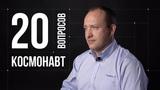 20 глупых вопросов КОСМОНАВТУ Александр Мисуркин