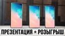 Samsung Galaxy S10 / S10 Plus / S10e 🔥 Эти смартфоны изменят ВСЕ