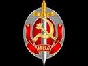 МВД СССР возобновило свою работу!