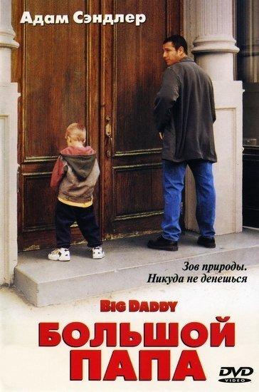 Большой папа (1999)