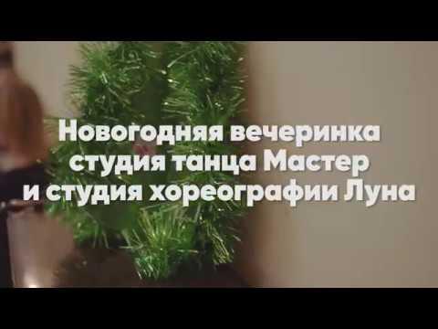 Видео-отчет с Новогодней вечеринки студии танца Мастер и студии хореографии Луна