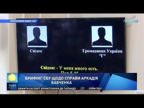 Брифінг СБУ щодо справи Аркадія Бабченка 15 червня. Повна версія