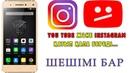 Телефонда You Tube және Instagram қатып қала береді.Не істеу керек