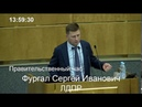Выступление Сергея Фургала на правительственном часе в Госдуме 06 12 17