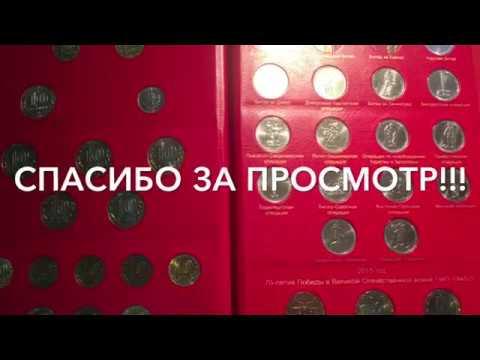 Юбилейные и Памятные Монеты России том 2