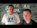 Владимир Видов и Федор Виноградов завершили сбор перед боем 14октября