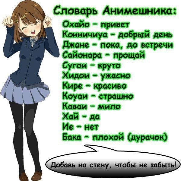 Картинки аниме вк - 90c7