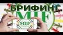Брифинг Фонда МИФ от 15.01.2019 ВМЕСТЕ МЫ СИЛА 10.00 по мкс