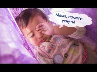 Здоровый сон ребёнка без таблеток и невролога!
