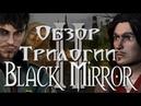 Обзор серии игр Black Mirror Black Mirror II Черное зеркало 2 часть 2 3