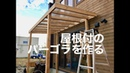 【DIY】屋根付きのパーゴラを作る【庭】 How to build a Pergola with a roof