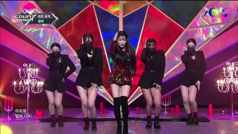 [Comeback Stage] 190103 Chung Ha (청하) - Gotta Go (벌써 12시)