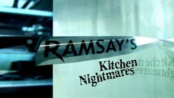 Кошмары на кухне - 3 сезон