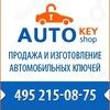 Изготовление ключей для автомобиля Выкидной ключ