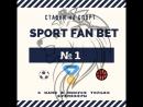 Sport Fan Bet Ставки на спорт ПРОГНОЗЫ ! Рвем буков....