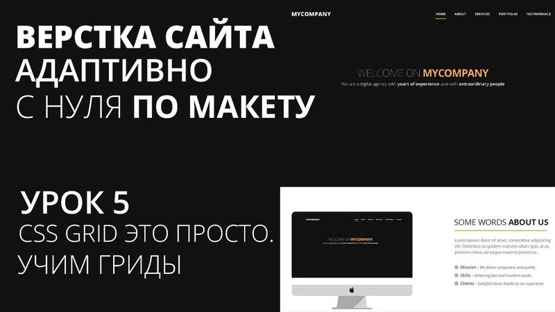 Верстка сайта с нуля по макету - CSS Grid на практике