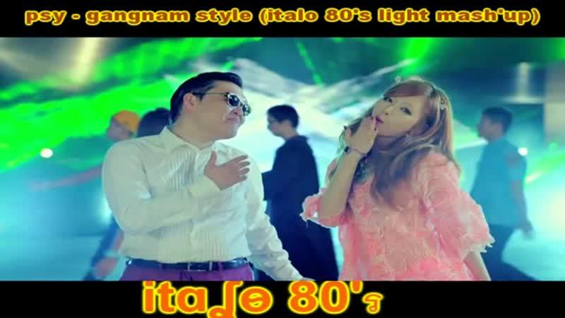 В стиле 80 х (Italo 80s Light Mashup) Psy - Gangnam Style