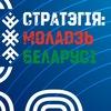 "Стратегия ""Молодежь Беларуси - 2030"""