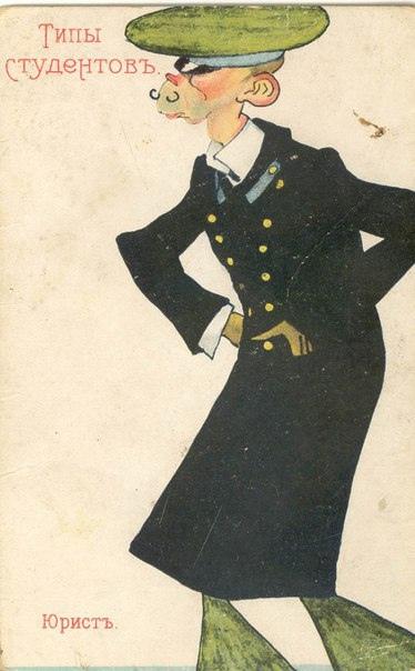 В 1905 году художник Владимир Кадулин нарисовал целую серию (более 100 открыток посвящённых дореволюционному студенчеству... С упорством учёного- естествоиспытателя он классифицировал их по полу