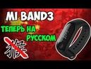 ⌚Обзор фитнес браслета Mi Band 3 уже с русской прошивкой! Можно не ждать глобалку!