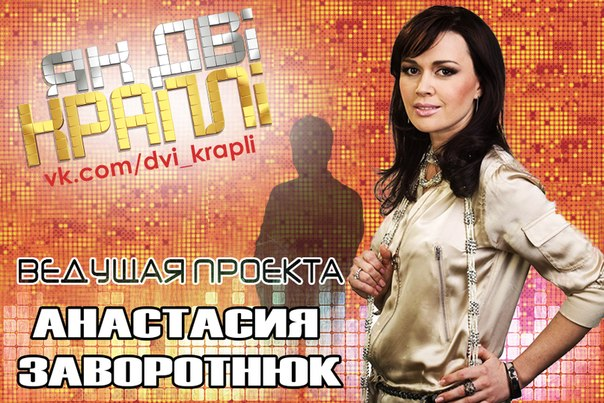 Анастасия Заворотнюк ведущая шоу Як дві краплі