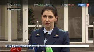 Новости на Россия 24 • Участники захвата заложников в Буденновске сядут на 13 и 15 лет