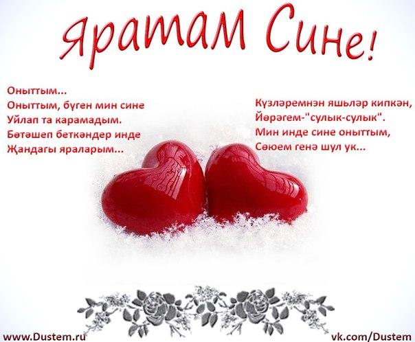 Признание в любви на татарск