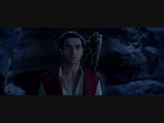 BREAKING: Новый дублированный тизер «Аладдина» с первым взглядом на настоящего Джина в исполнении Уилла Смита Премьера намечен
