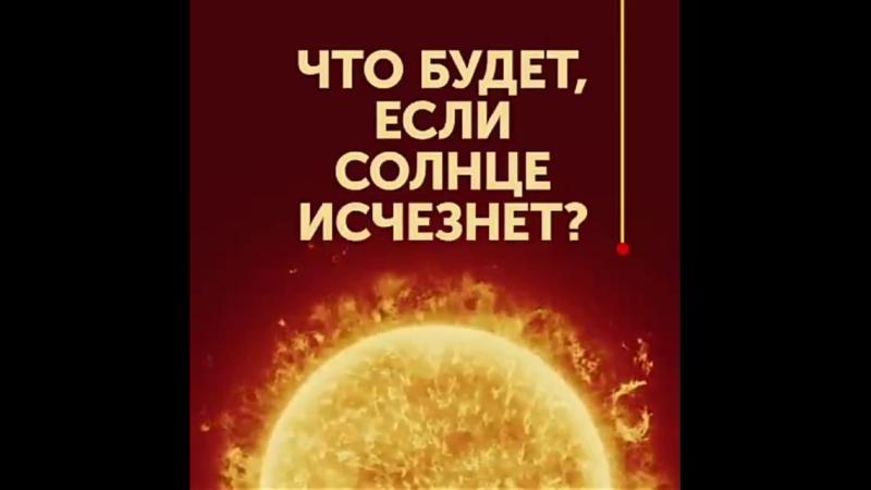 Что будет, если солнце исчезнет?