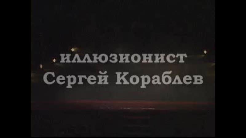 Первое Российское Иллюзионное Шоу 8 марта г Мичуринск иллюзионист Сергей Кораблёв