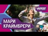 Мари Краймбрери. Live на VK FEST 2018