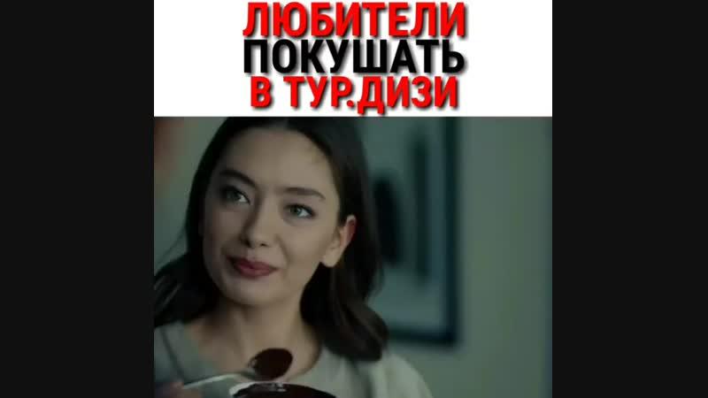 Турецкие сериалы - любители покушать