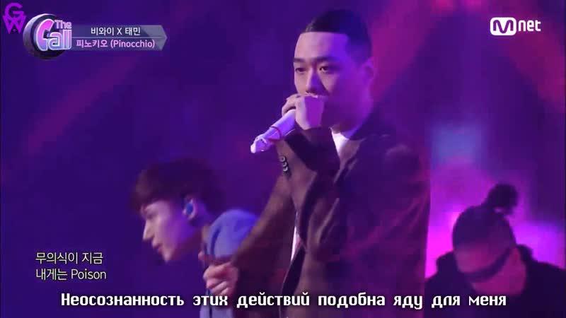 [GW] TAEMIN X BewhY - Pinocchio [рус.саб]