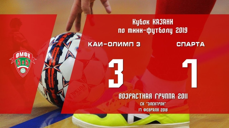 Кубок Казани 2019. Юноши-2011. КАИ-Олимп-3 - Спарта. 3:7 (1:4)