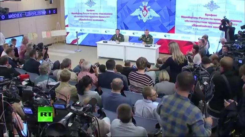 Брифинг Минобороны России по вновь открывшимся обстоятельствам катастрофы самолета Boeing 777 рейса МН17