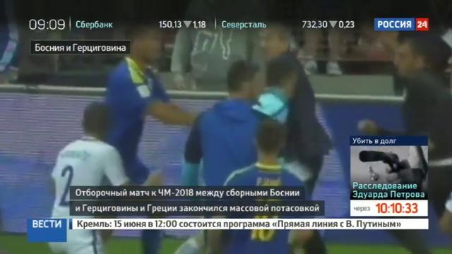 Новости на Россия 24 Матч Боснии и Герцеговины со сборной Греции закончился дракой и выбитыми зубами