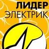"ООО ЗНА ""Лидер Электрик"""
