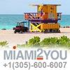 Экскурсии в Майами Бич. Лучшие гиды и фотографы